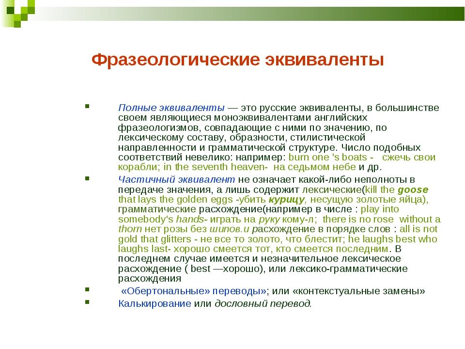 Фразеологические эквиваленты Полные эквиваленты — это русские эквиваленты, в...