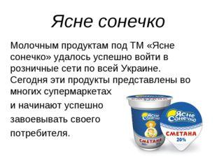 Ясне сонечко Молочным продуктам под ТМ «Ясне сонечко» удалось успешно войти