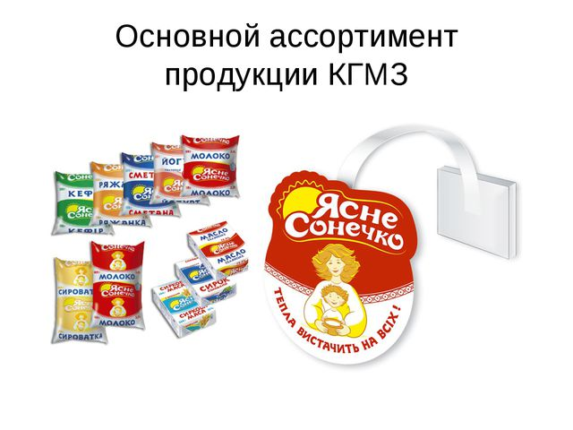 Основной ассортимент продукции КГМЗ