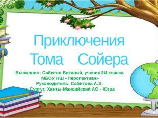 Выполнил: Сабитов Виталий, ученик 3И класса МБОУ НШ «Перспектива» Руководител