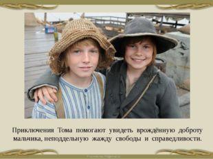 Приключения Тома помогают увидеть врождённую доброту мальчика, неподдельную