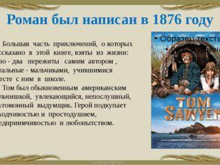 Роман был написан в 1876 году Большая часть приключений, о которых рассказан
