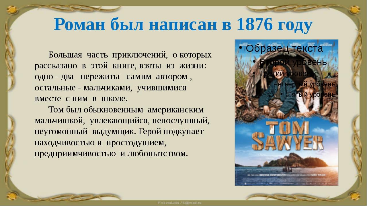 Роман был написан в 1876 году Большая часть приключений, о которых рассказан...