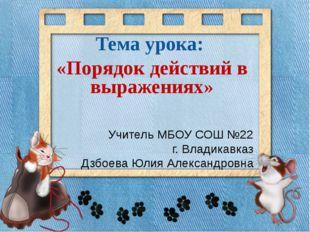 Учитель МБОУ СОШ №22 г. Владикавказ Дзбоева Юлия Александровна Тема урока: «П