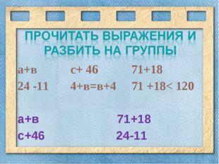 а+в с+ 46 71+18 24 -11 4+в=в+4 71 +18< 120 а+в 71+18 с+46 24-11
