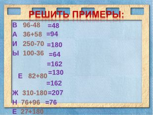 В 96-48 А 36+58 И 250-70 Ы 100-36 Е 82+80 Ж 310-180 Н 76+96 Е 27+180 Р 19+57