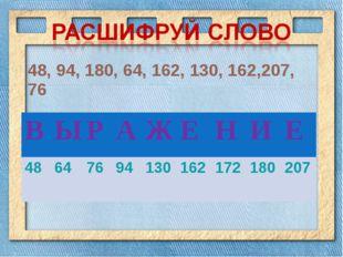 48, 94, 180, 64, 162, 130, 162,207, 76 ВЫРАЖЕНИЕ 48647694130162
