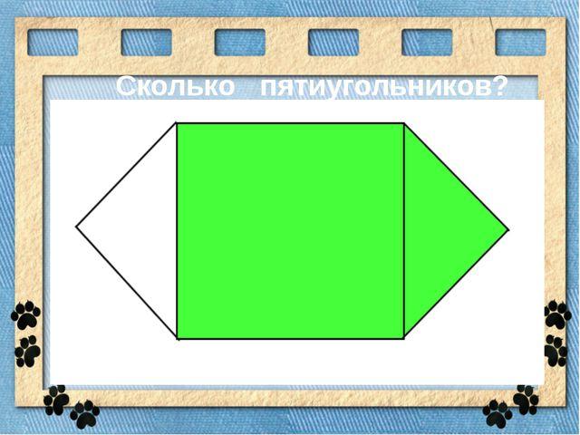 Сколько пятиугольников?
