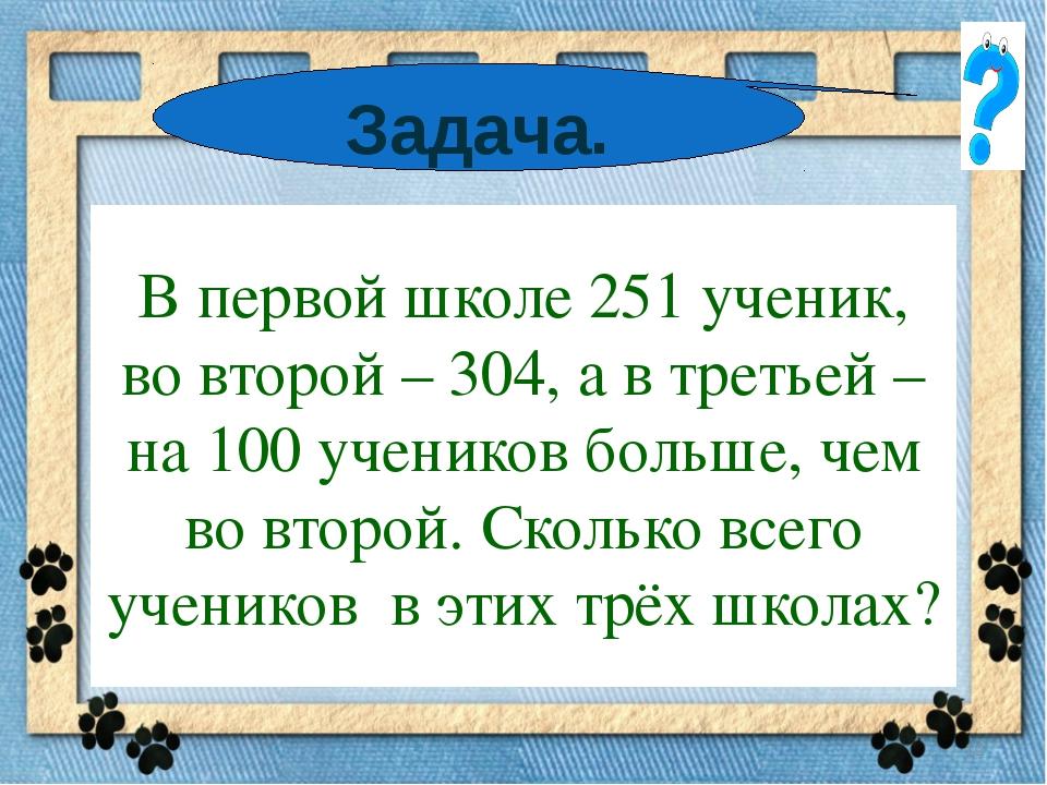 * В первой школе 251 ученик, во второй – 304, а в третьей – на 100 учеников б...