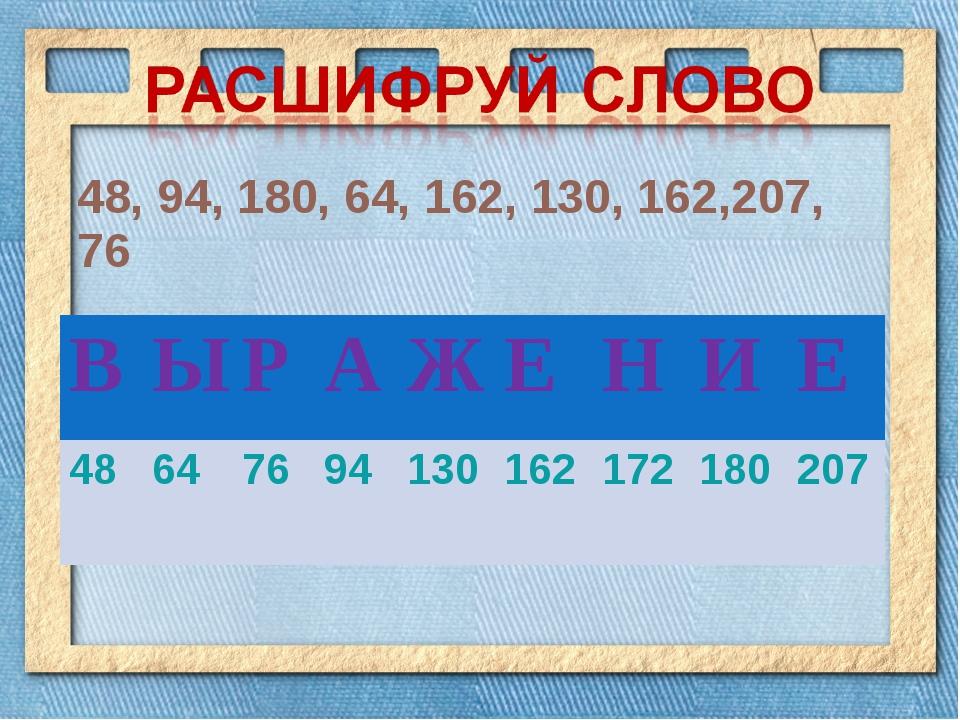 48, 94, 180, 64, 162, 130, 162,207, 76 ВЫРАЖЕНИЕ 48647694130162...