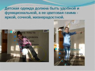 Детская одежда должна быть удобной и функциональной, а ее цветовая гамма - я