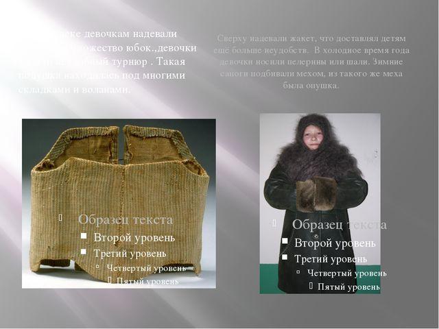 В XVIII веке девочкам надевали корсеты и множество юбок.,девочки носили не...