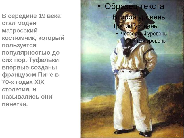 В середине 19 века стал моден матросский костюмчик, который пользуется попул...
