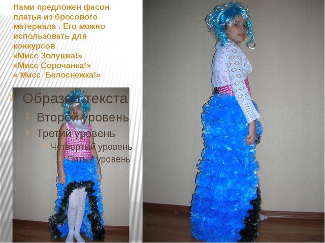 Нами предложен фасон платья из бросового материала . Его можно использовать...