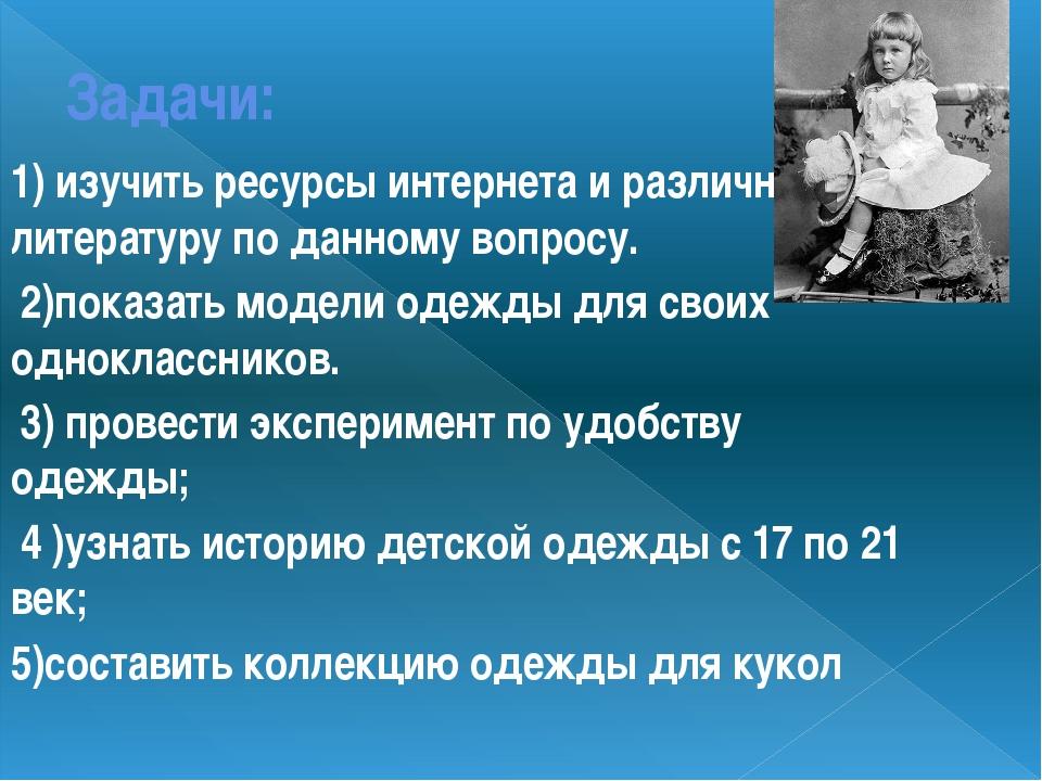 Задачи: 1) изучить ресурсы интернета и различную литературу по данному вопрос...