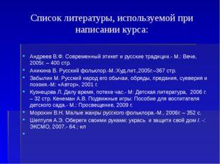 Список литературы, используемой при написании курса: Андреев В.Ф. Современный
