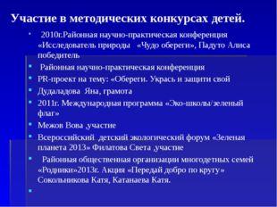 Участие в методических конкурсах детей. 2010г.Районная научно-практическая ко