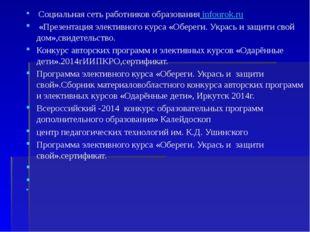 Социальная сеть работников образования infourok.ru «Презентация элективного