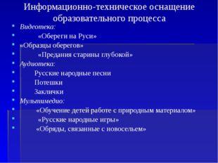 Информационно-техническое оснащение образовательного процесса Видеотека: «Обе