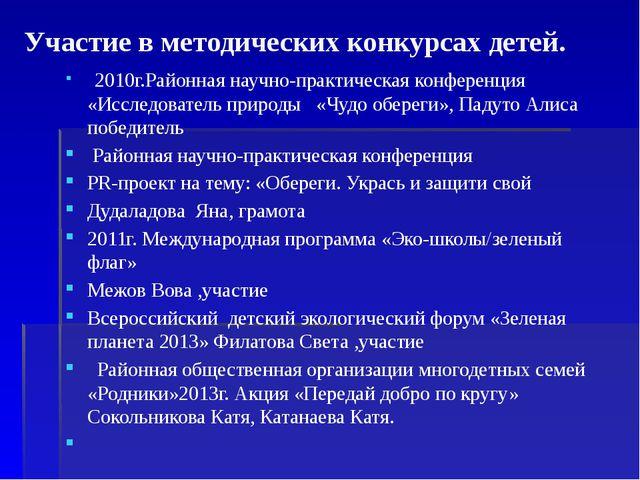Участие в методических конкурсах детей. 2010г.Районная научно-практическая ко...