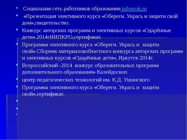 Социальная сеть работников образования infourok.ru «Презентация элективного...