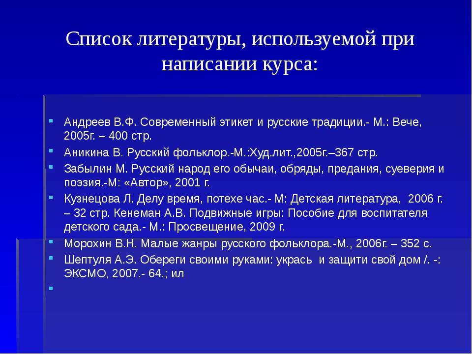 Список литературы, используемой при написании курса: Андреев В.Ф. Современный...