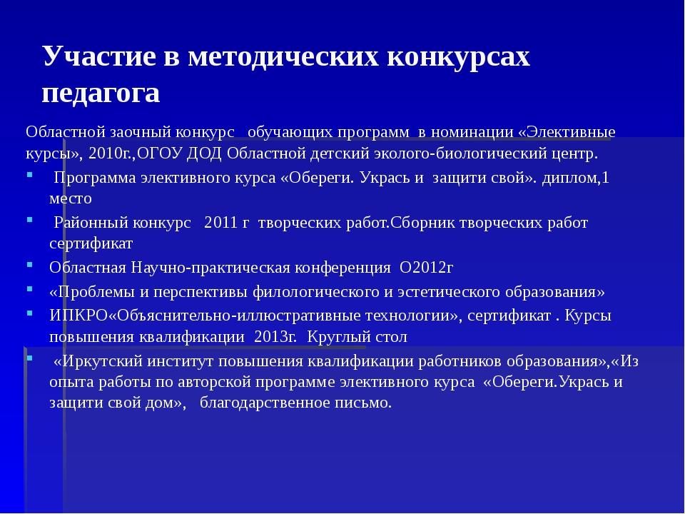 Участие в методических конкурсах педагога Областной заочный конкурс обучающих...