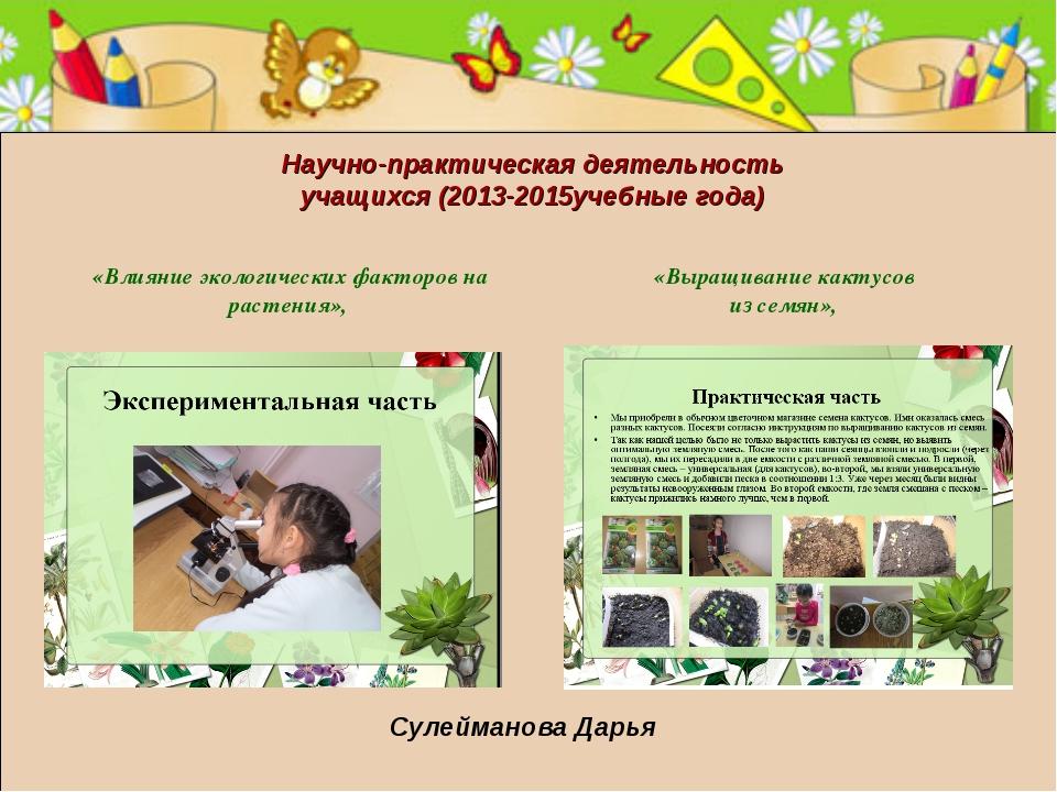 Научно-практическая деятельность учащихся (2013-2015учебные года) «Выращивани...