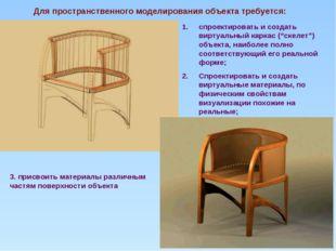 Для пространственного моделирования объекта требуется: спроектировать и созда