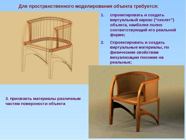 Для пространственного моделирования объекта требуется: спроектировать и созда...
