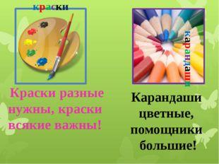 карандаши краски Краски разные нужны, краски всякие важны! Карандаши цветные,