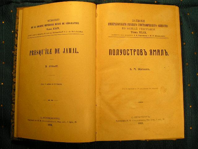http://www.antiquebooks.ru/pic/5/422/2735_2.jpg