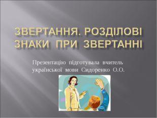 Презентацію підготувала вчитель української мови Сидоренко О.О.