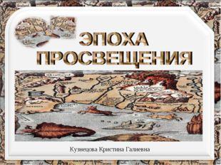 Кузнецова Кристина Галиевна