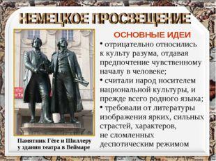 Памятник Гёте и Шиллеру у здания театра в Веймаре ОСНОВНЫЕ ИДЕИ отрицательно