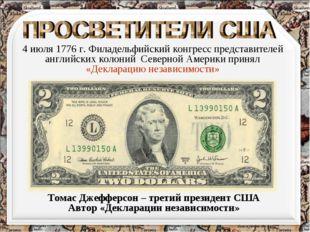Томас Джефферсон – третий президент США Автор «Декларации независимости» 4 ию