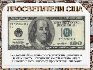 Бенджамин Франклин – основоположник движения за независимость. Воплощение аме