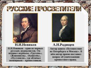 Н.И.Новиков - один из первых русских журналистов. Он издавал журналы «Трутень