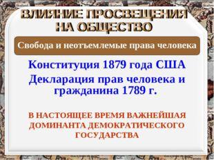 Конституция 1879 года США Декларация прав человека и гражданина 1789 г. Свобо