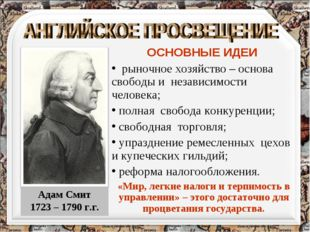 Адам Смит 1723 – 1790 г.г. ОСНОВНЫЕ ИДЕИ рыночное хозяйство – основа свободы