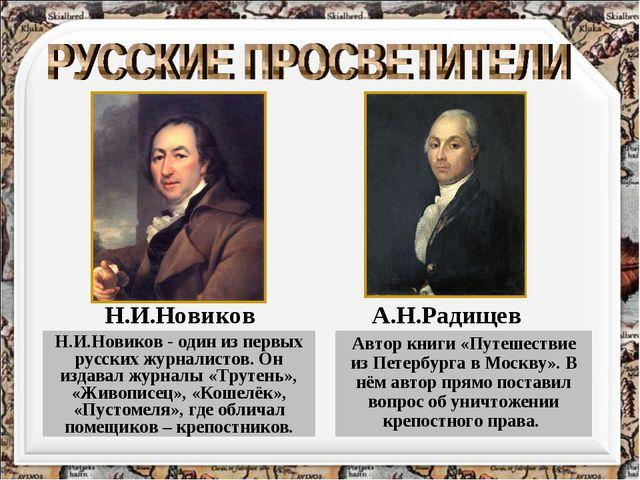 Н.И.Новиков - один из первых русских журналистов. Он издавал журналы «Трутень...
