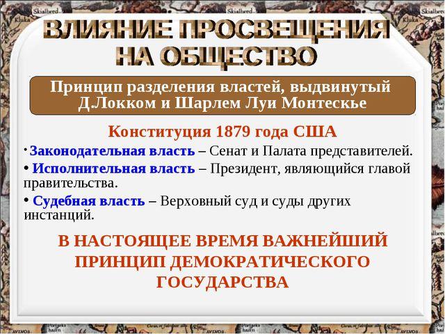 Конституция 1879 года США Законодательная власть – Сенат и Палата представите...