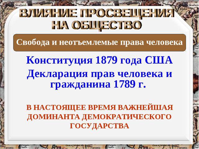 Конституция 1879 года США Декларация прав человека и гражданина 1789 г. Свобо...