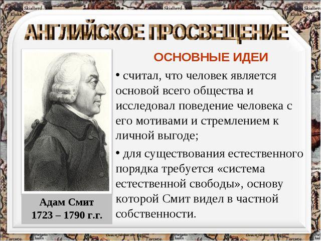 ОСНОВНЫЕ ИДЕИ считал, что человек является основой всего общества и исследова...