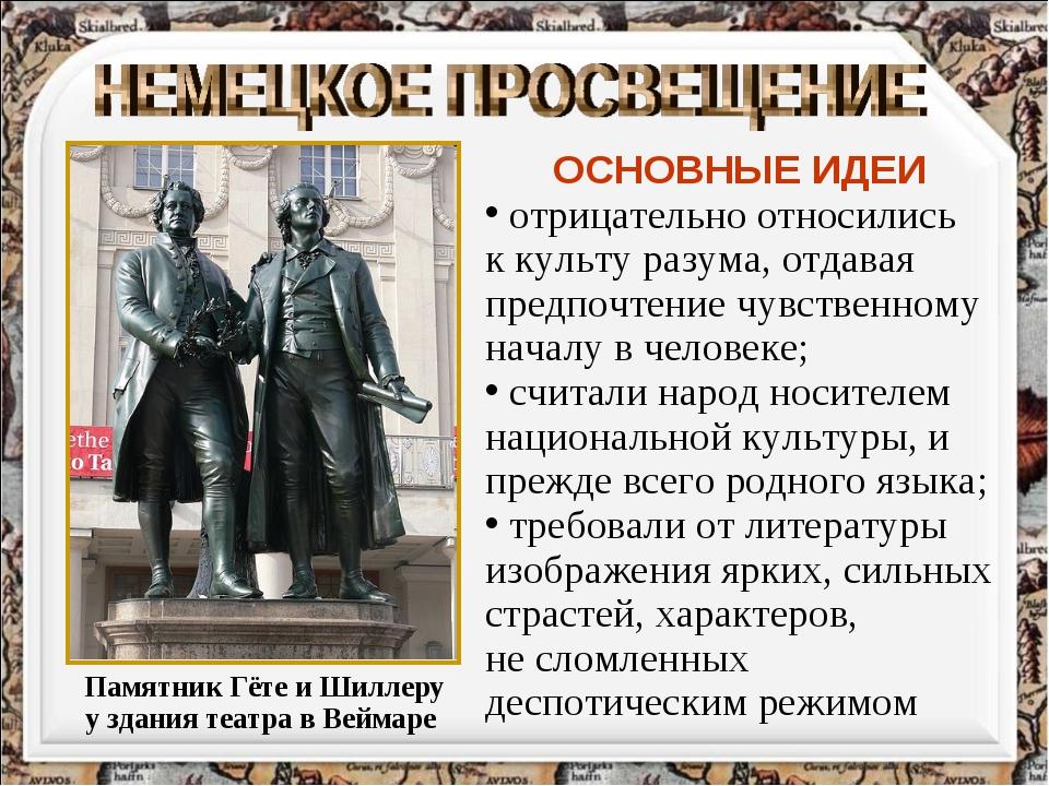 Памятник Гёте и Шиллеру у здания театра в Веймаре ОСНОВНЫЕ ИДЕИ отрицательно...