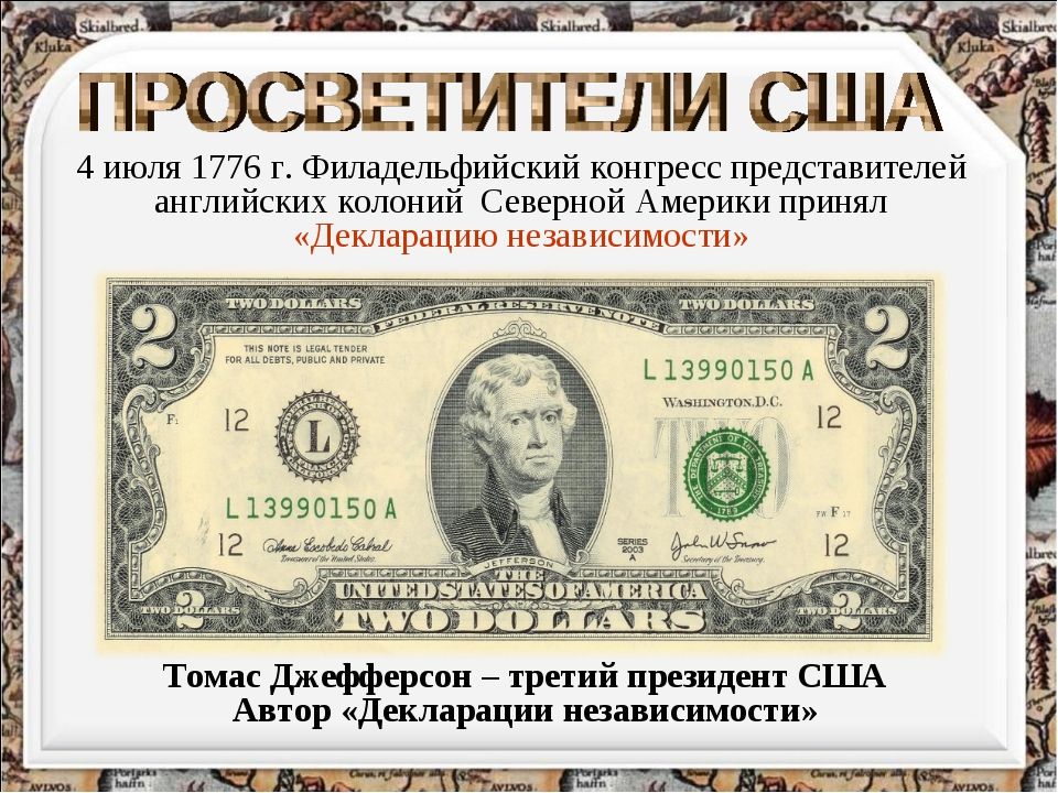 Томас Джефферсон – третий президент США Автор «Декларации независимости» 4 ию...