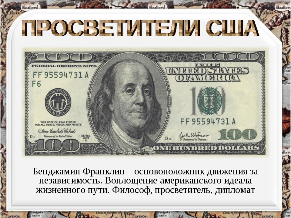 Бенджамин Франклин – основоположник движения за независимость. Воплощение аме...