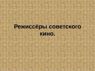 Режиссёры советского кино.