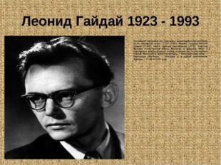 Леонид Гайдай 1923 - 1993 Российский кинорежиссёр, сценарист, выдающийся коме