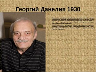 Георгий Данелия 1930 Советский и российский кинорежиссёр, сценарист и актёр.